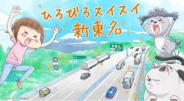 「新東名6車線化犬と猫『1コマ大喜利』Twitterキャンペーン」