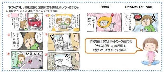 特設サイトでは松本氏描き下ろしの6コマ漫画も公開中