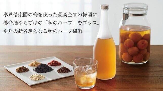 「和のハーブ梅酒」