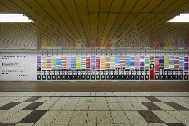 巨⼤広告「BARTH入浴剤付き『睡眠投資カレンダー』」
