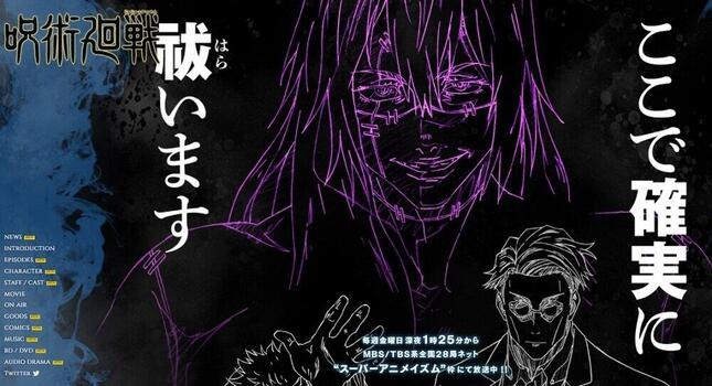 「呪術廻戦」人気のひみつ(画像は「呪術廻戦」公式サイトより)