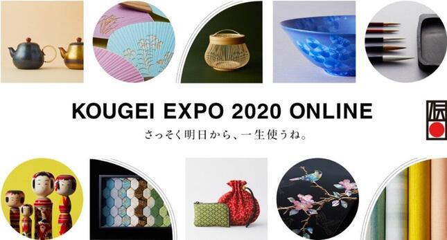 「KOUGEI EXPO 2020 ONLINE」