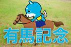 ■有馬記念「カス丸の競馬GI大予想」 キセキ?の1年 締めくくるのはこの馬!