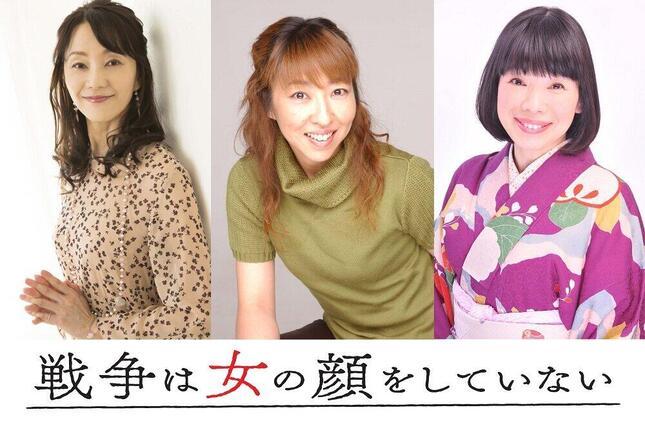 左から、声優の田中敦子さん、高山みなみさん、水田わさびさん