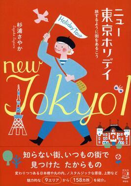 『ニュー東京ホリデイ――旅するように街をあるこう』