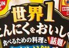 復刻メニュー総選挙トップがカップ麺に 「松屋監修 シュクメルリ鍋風ヌードル」