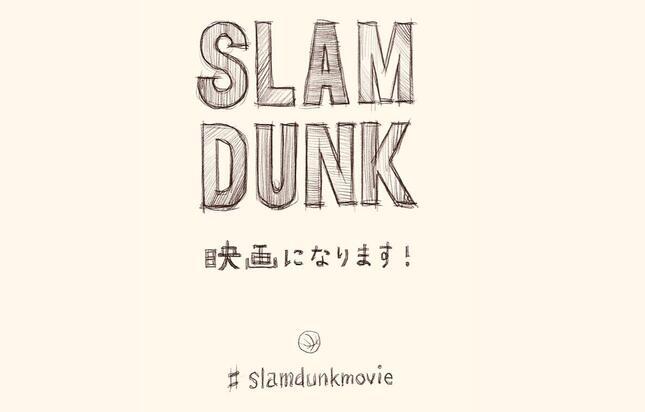 画像は映画『SLAM DUNK スラムダンク』ティザーサイトのスクリーンショット