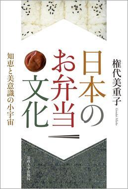 『日本のお弁当文化: 知恵と美意識の小宇宙』
