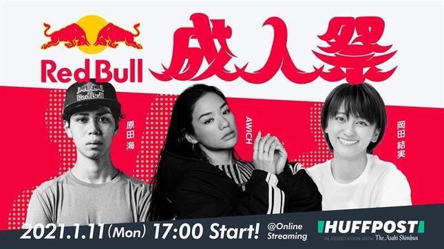 新成人に「翼をさずける」オンライン成人式イベント「Red Bull成人祭」