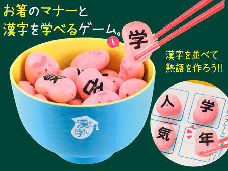 豆を箸で掴んだり、「漢字熟語並べゲーム」で楽しんだりできる