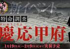 6周年「刀剣乱舞」新キャラは関俊彦さんか 「鬼滅の刃」「忍たま乱太郎」で活躍