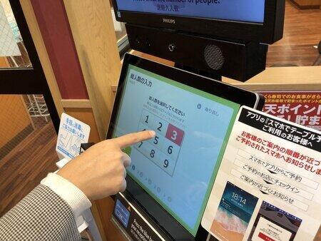 くら寿司「都心型店舗」の自動受付機