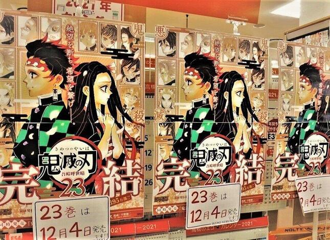 「鬼滅」最終巻の発売を知らせる書店=世田谷区内で、冨永写す