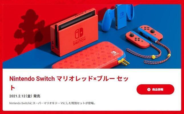 「Nintendo Switch マリオレッド×ブルー セット」(画像は任天堂公式サイトより)