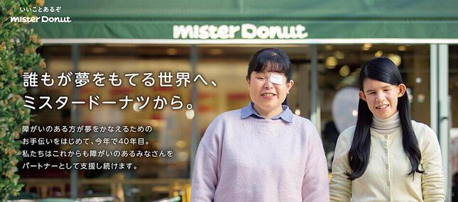 ミスタードーナツは障害のある人を支援している