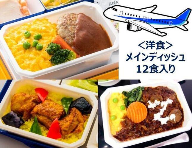 「ANA国際線エコノミークラス機内食メインディッシュ洋食」(画像はANAの提供)