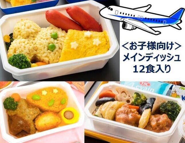 「ANA国際線エコノミークラス機内食メインディッシュお子様向け」(画像はANAの提供)