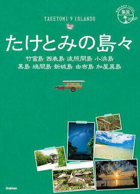 情報満載の島旅ガイド