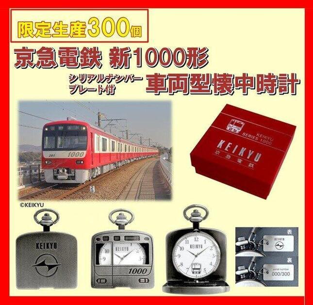 京急電鉄「新1000形」車両をモチーフにした車両型懐中時計が登場!