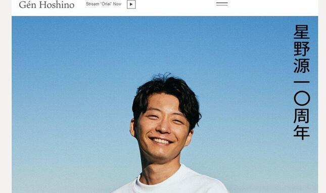 星野源さん40歳に「見えない」と驚きの声(画像は星野源さん公式サイトより)