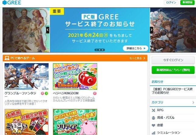 「GREE」がPC版のサービス提供終了を発表(画像はGREEのスクリーンショット)
