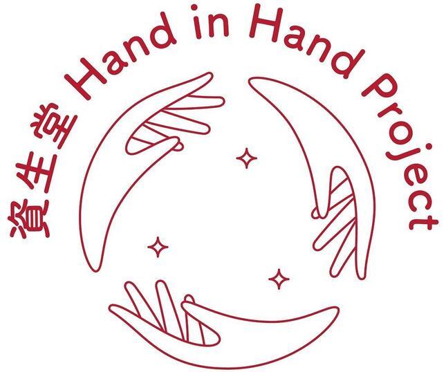 「資生堂 Hand in Hand Project」