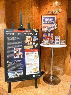 東京ガーデンパレスホテルでは受験生に「ラッキーピーナッツ」をプレゼント