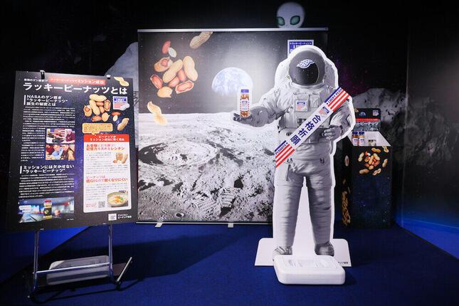 宇宙ミュージアムTeNQの「ラッキーピーナッツ」フォトコーナー