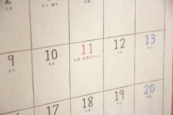 2月11日は、何「の」日?