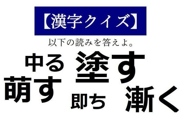 読めそうで読めない「漢字クイズ」(1)