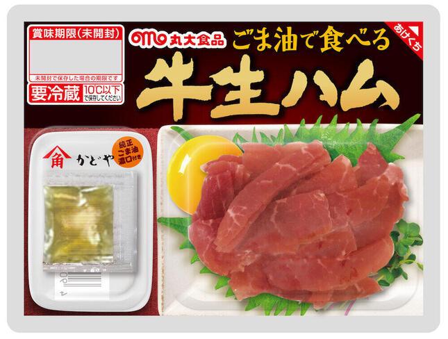 「ごま油で食べる牛生ハム」のパッケージ(丸大食品提供)