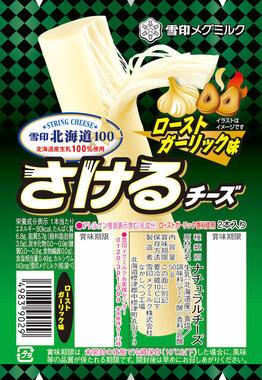 「さけるチーズ ローストガーリック味」(画像は雪印メグミルク提供)