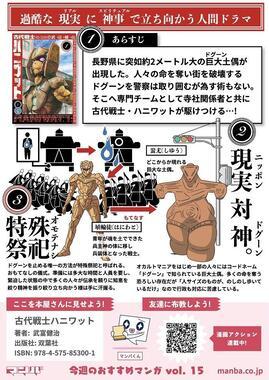 「古代戦士ハニワット」の見どころをマンバ編集部がイラストで紹介
