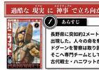 「古代戦士ハニワット」 街を破壊する土偶に「祭祀」で立ち向かえ!