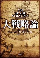 ポスト・コロナ、「時代の大戦略」を知る