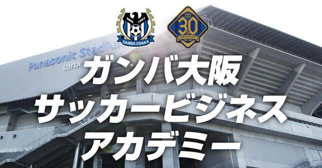 パナソニックスタジアム吹田も活用したサッカービジネスアカデミー