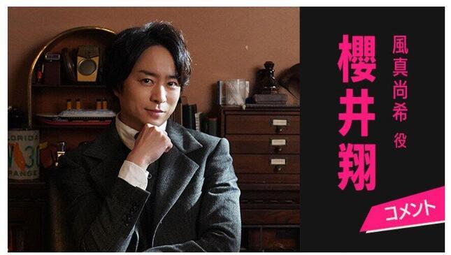 櫻井翔さん「ネメシス」で活動休止後初ドラマ(画像は日本テレビの公式サイトより)