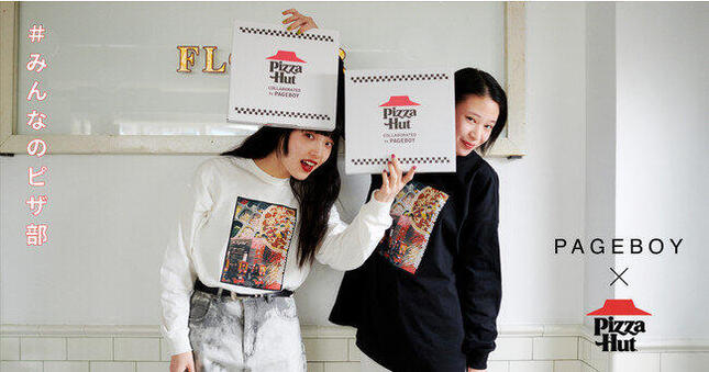 おうち時間を盛り上げる「ピザハット」コラボアイテム