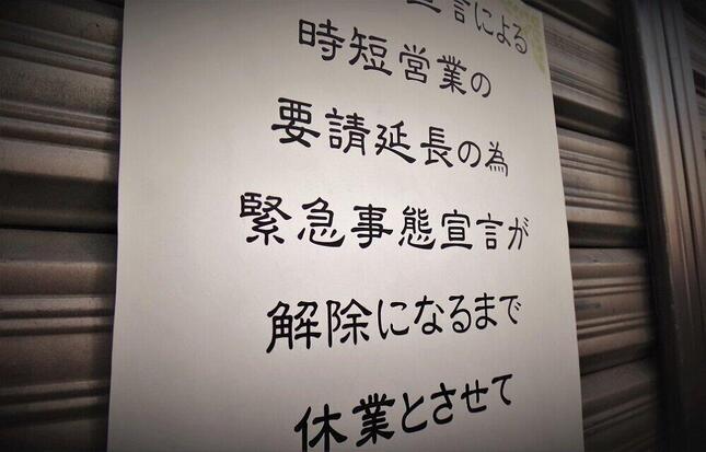 時短営業に耐えかねて休業した店も多い=目黒区内で、冨永写す