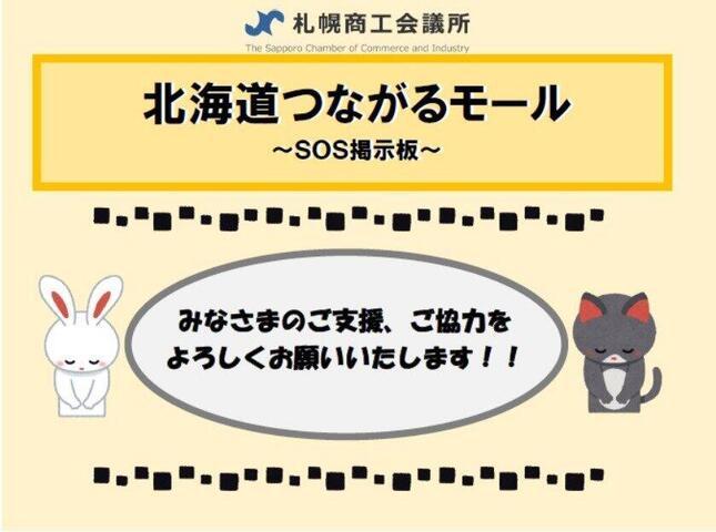 「北海道つながるモール~SOS掲示板~」(画像は公式サイトより)