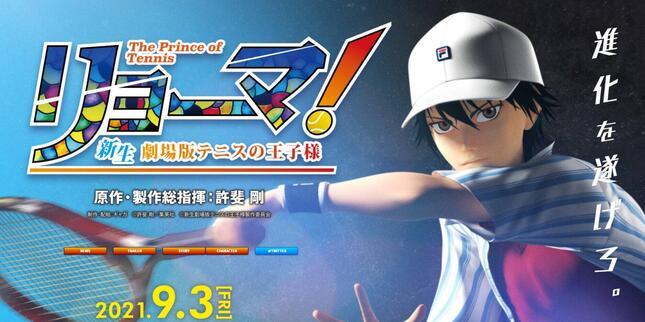 画像は「リョーマ!The Prince of Tennis 新生劇場版テニスの王子様」公式サイトより