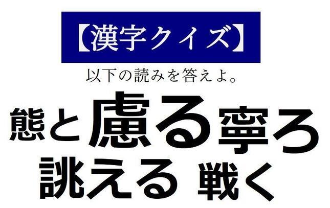 読めそうで読めない漢字クイズ