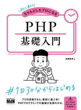 PHPのプロとなる第1歩