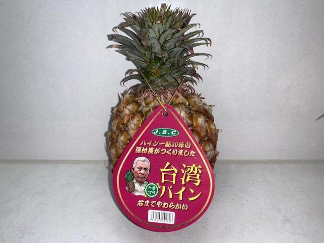 スーパーで購入した台湾産のパイナップル