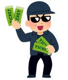 ジャニーズJr.公演チケット転売60万円の異常 怒りのファンは通報呼びかけ