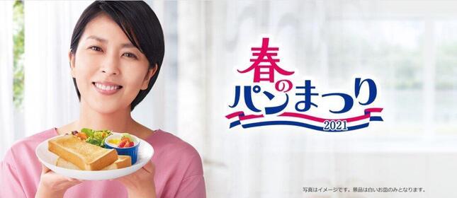 春のパン祭り「白いお皿」が欲しい(画像は山崎製パンの公式サイトより)
