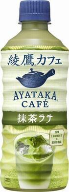 お茶をより楽しむ新シリーズ 「綾鷹カフェ 抹茶ラテ」