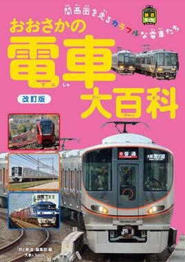 京阪神を走るカラフルな電車を多数掲載