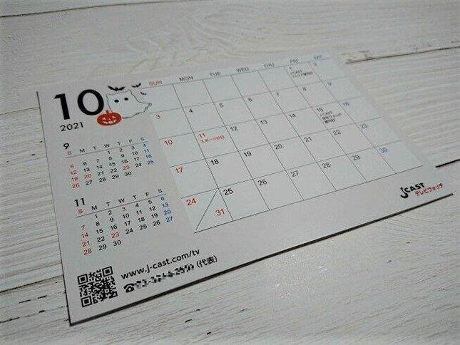 ジェイ・キャストのカレンダーも2021年特例の祝日を反映していない