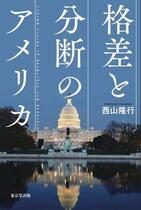 米国の実情についてのよき入門書